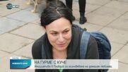 """ЗА НАСЪРЧАВАНЕ НА ОСИНОВЯВАНЕТО: В Пловдив се проведе инициативата """"На гурме с куче"""""""