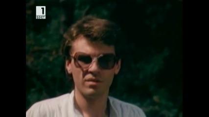Васил Найденов - Адаптация 1979