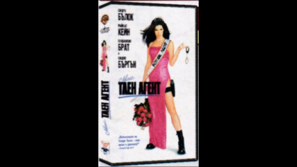 Мис таен агент (синхронен екип 2, дублаж на b-TV, 2011 г.) (запис)