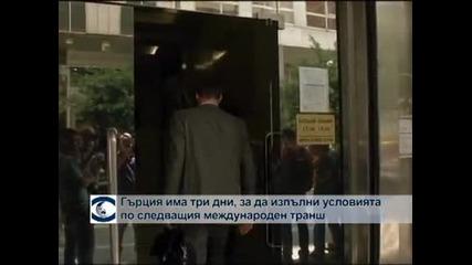 Гърция има три дни, за да изпълни условията по следващия транш