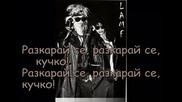 Guns N Roses - Back off Bitch Превод