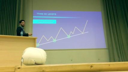 Как да бъдем успешни финансови трейдъри - семинар