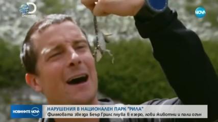 """Пътешественикът Беър Грилс плувал в езеро и ловувал в парк """"Рила"""""""