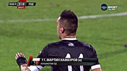 Камбуров наказа разградската защита с хубав гол