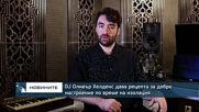 DJ Оливър Хелденс дава рецепта за добро настроение по време на изолация