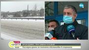 Усложнена обстановка заради снега, десетки тирове са блокирани по пътищата