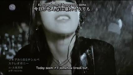 Stereopony - Tsukiakari No Michishirube