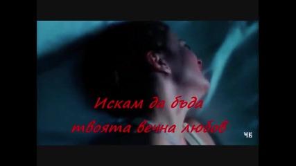 (три метра над небето) David Bisbal - Cuidar nuestro amor (превод)