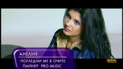 Анелия – Погледни ме в очите (официално видео 2002)