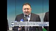 Емил Кабаиванов: Иван Костов помогна на БСП да бъде преминат прагът от 20% на референдума