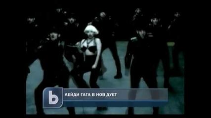 Лейди Гага прави дует с петокласничка