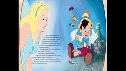 Приказки на глас 01- Пинокио