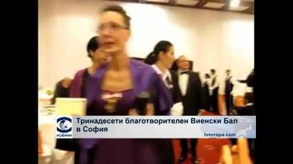 Tринадесети благотворителен Виенски бал в София