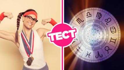 Кажи ни коя зодия си и ще ти кажем какъв световен рекорд ще поставиш!