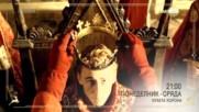 """""""Кухата корона"""" по Уилям Шекспир с премиери от понеделник до сряда по KINO NOVA"""