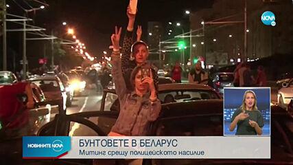 Стотици жени на митинг срещу насилието в Беларус