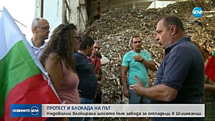 ПРОТЕСТ: Жива верига блокира пътя към завода в Шишманци