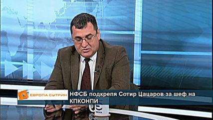 НФСБ подкрепя Сотир Цацаров за шеф на КПКОНПИ