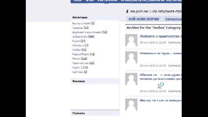 Ето как да Харесвате нещата в like.piczz.net