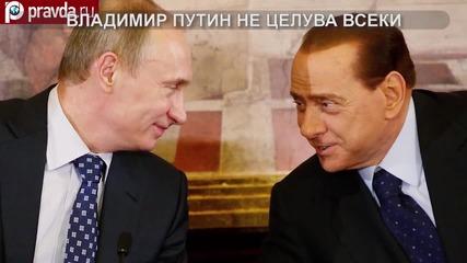 Политици раздават целувки!