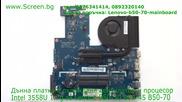 Дънна платка с процесор Intel 3558u 1.7g за Lenovo B50-30 B50-45 B50-70 от Screen.bg
