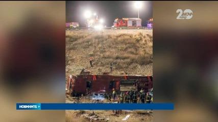 12 души загинаха при тежка катастрофа в Испания - Новините на Нова