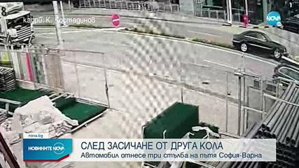 Автомобил отнесе пилони със знамена на пътя София-Варна
