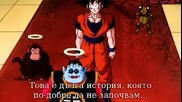 Dragon Ball Z - Сезон 7 - Епизод 195 bg sub