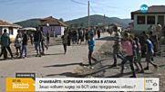 Гърмен отново на протест