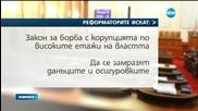 Преговорите между ГЕРБ и РБ продължават следващата седмица