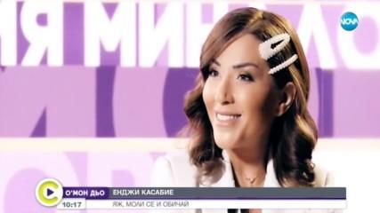 ЯЖ, МОЛИ СЕ И ОБИЧАЙ: Енджи Касабие в откровено интервю пред Мариян Станков - Мон Дьо