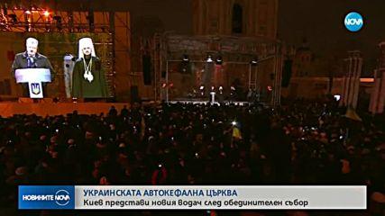 Украинската автокефална църква: Киев представи новия водач след обединителен събор