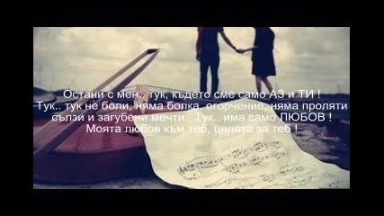 Остани с мен.. тук с мен, в сърцето ми !