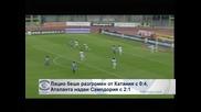 """""""Лацио"""" беше разгромен от """"Катания"""" с 4:0, """"Аталанта"""" надви """"Сампдория"""" с 2:1"""