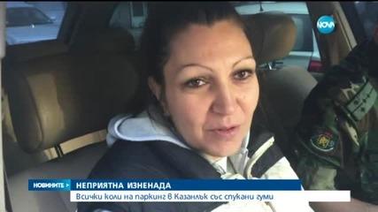 30 коли в Кюстендил осъмнаха със спукани гуми