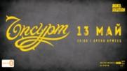 Ъпсурт - 13 май - Арена Армеец!
