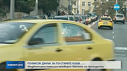 ОТХВЪРЛЕНО ВЕТО: По-високият налог за старите автомобили остава