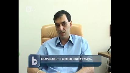 Шуменският екарисаж спря работа - 04.06.2012