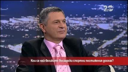Най-великите български спортни постижения - Часът на Милен Цветков (14.11.2014)