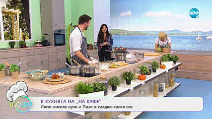 """Рецептите днес: Люто-кисела супа и Пиле в сладко-кисел сос - """"На кафе"""" (20.04.2021)"""