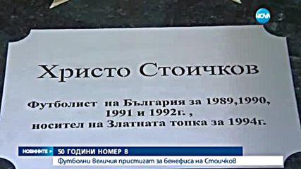 Най-добрите на планетата у нас за бенефиса на Стоичков