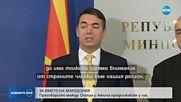 Преговорите за името на Македония продължават у нас