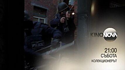 """""""Колекционерът"""" на 23 октомври, събота от 21.00 ч. по KINO NOVA"""