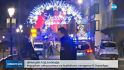 АТАКАТА В СТРАСБУРГ: Две жертви, 14 ранени