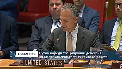 Путин нареди