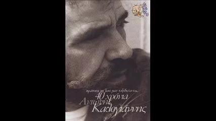 Превод - Omorfi mou Katerina - Antonis Kalogiannis - Όμορφη μου, Κατερίνα, Αντώνης Καλογιάννης