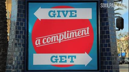 Направи комплимент,получи комплимент