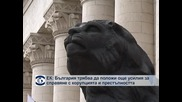 ЕК: България трябва да положи още усилия за справяне с корупцията