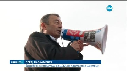 Фенове и състезатели излязоха в подкрепа на ЦСКА