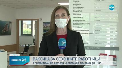 Новините на NOVA (14.05.2021 - централна емисия)